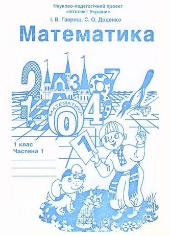 Інтелект України 1,2,3,4,5кл Математика Зошит для тренування
