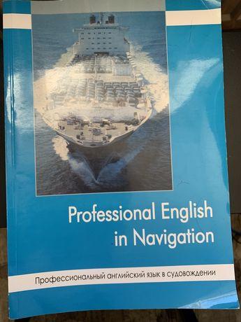 Книги по морскому деловому английскому языку для 2-4 курса ОНМА
