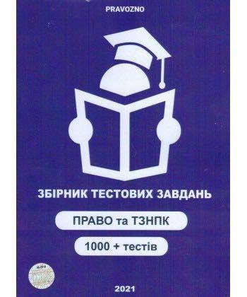 ТЗНПК , ЗНО в магістратуру, посібник для підготовки логіки