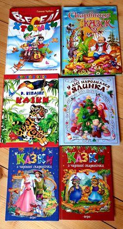 Книжки для діток дошкільного віку(6 книжок)