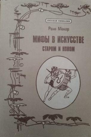 Книга Рене Менар Мифы в искусстве старом и новом