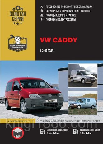 Книга Volkswagen Caddy