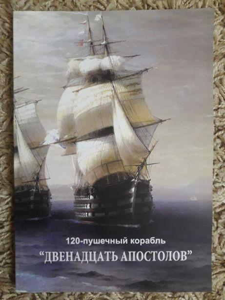 """Гребенщикова. 120-пушечный корабль """"Двенадцать апостолов"""""""