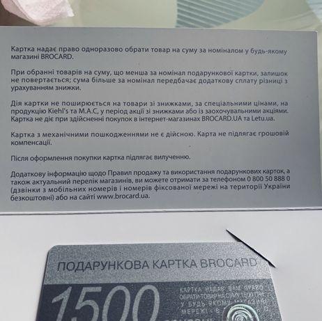 Сертификат Brocard