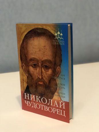 Книга Николай Чудотворец. Как молиться, о чем просить