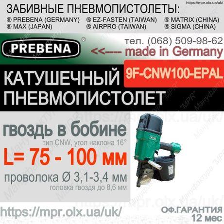 Пневмопистолет нейлер PREBENA 9F-CNW100-EPAL KnPP гвозди 75-100 мм