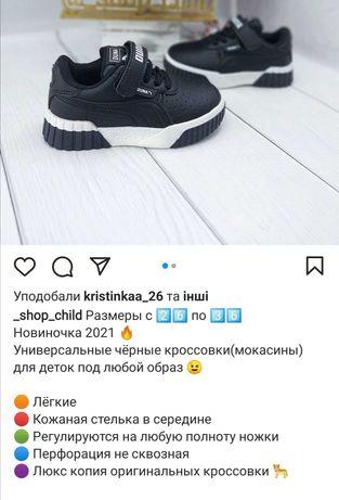 Универсальные кроссовки