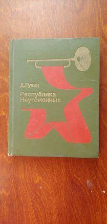 Книга Д. Гунин Республика неугомонных