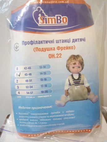 Подушка Фрейко 14-15 см, профілактичні штанці