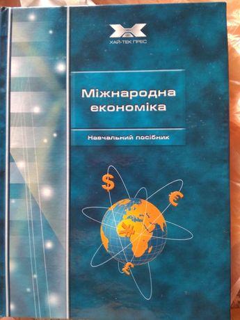 Міжнародна економіка навчальний посібник