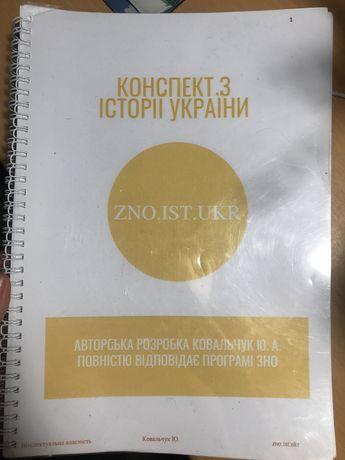 Подготовка к ЗНО История Украины