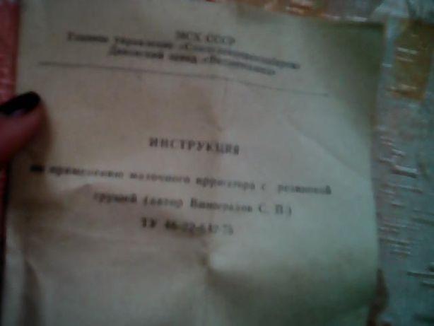 маточный ирригатор Виноградова, Для КРС,МРС.