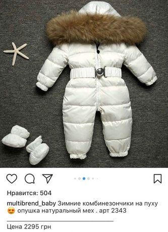 Продам детский  Комбинезон на пуху с натуральным мехом новый