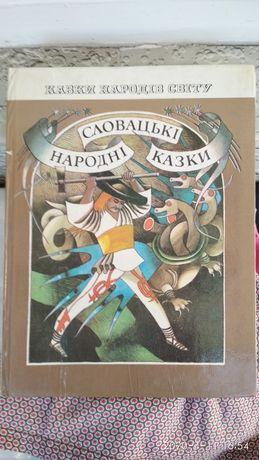 Книжка, народні казки, сказки