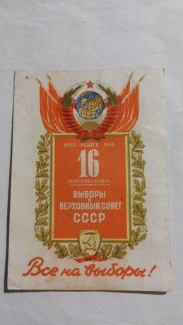 Запрошення Приглашение СССР