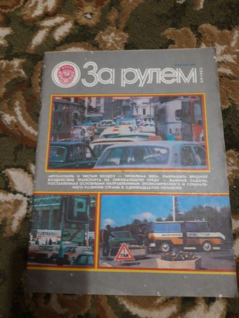Продам журнал За рулем 1983