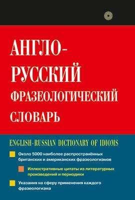 Англо-русский фразеологический словарь, автор Кунин А. В.