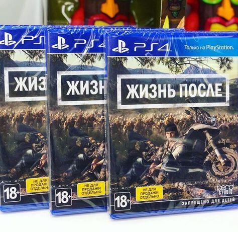 Жизнь После Days Gone (PS4)