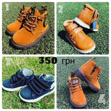 Ботинки для мальчика , ботинки деми, ботинки 21-32