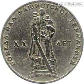 Юбилейный рубль ссср - 20 лет победы над фашисткой германией
