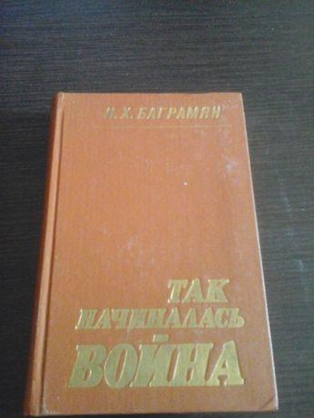 Баграмян И.Х., Так начиналась война