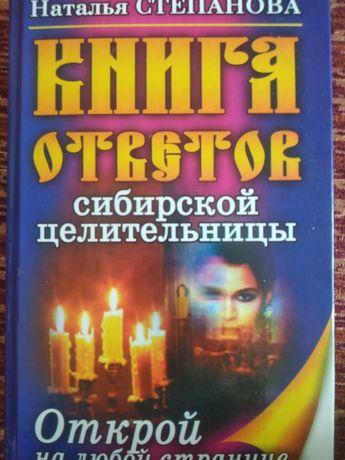 Книга ответов Натальи Степановой