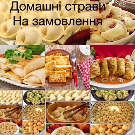 Домашні страви