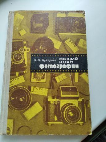 Книга Загальний курс фотографа