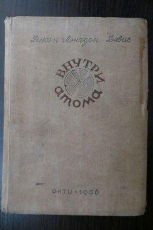 1936 год. Внутри атома Лэнгдон-Девис Дж. Физика интересным языком