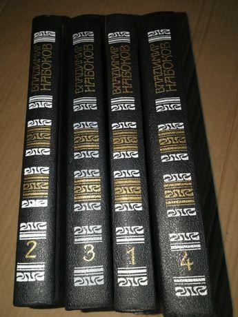 Владимир Набоков. Сочинения в 4-х томах