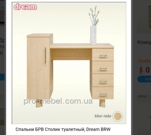 туалетный макияжный столик + зеркало БРВ BRW фабричная мебель