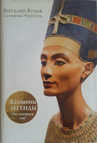 """Книга """"Женщины-легенды. Они покорили мир"""" (В.Вульф, С.Чеботарь)"""