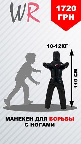 Манекен для борьбы с ногами Чучело борцовское с ногами Манекен 2 ноги