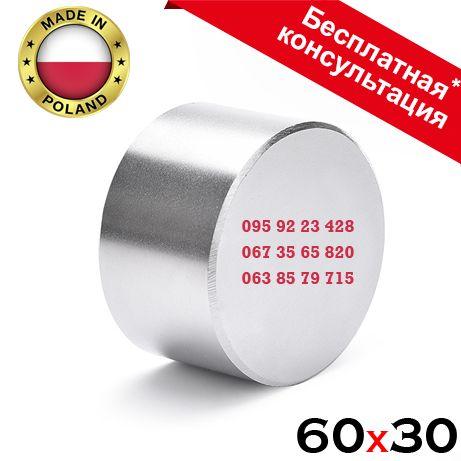 ᐓ Неодимовый магнит 60х30 *150кг* - Подскажу ПРАВИЛЬНЫЙ МАГНИТ - ЗВОНИ