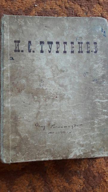 антикваріат Книга 1946 р И.С. Тургенев