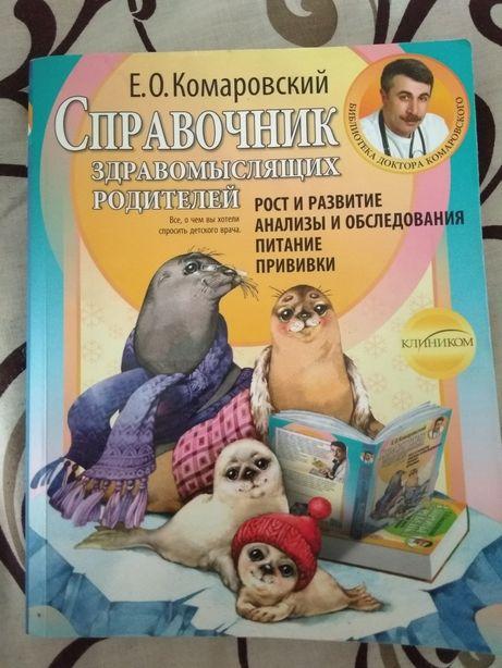 Комаровський Справочник