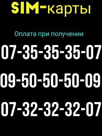 Красивые SIM-карты Лайф Киевстар водафон на визитку трио номера ПАРНЫЕ