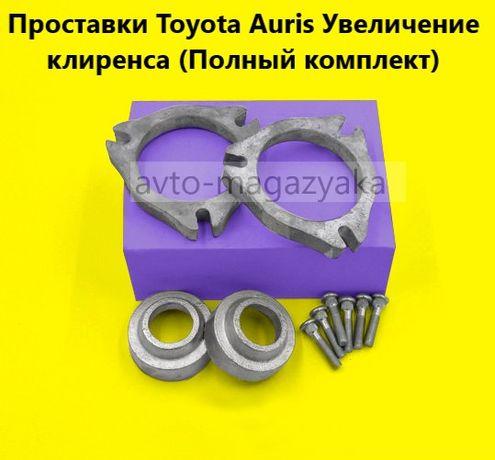 Проставки для увеличения клиренса Toyota Auris/Avalon/Avensis/Camry