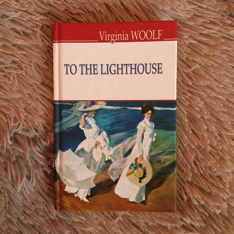 "Книга Virginia Woolf ""To the lighthouse"""