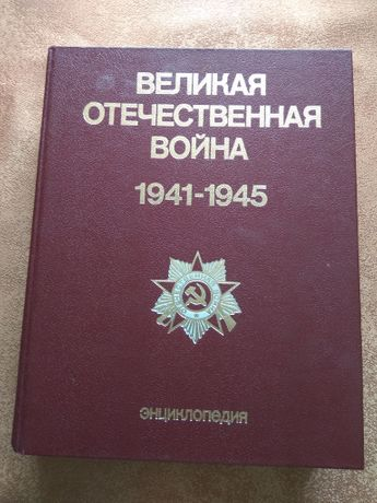 энциклопедия Великой Отечественной войны