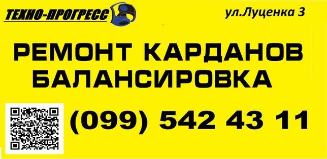 Балансировка и ремонт карданных валов в Черкассах