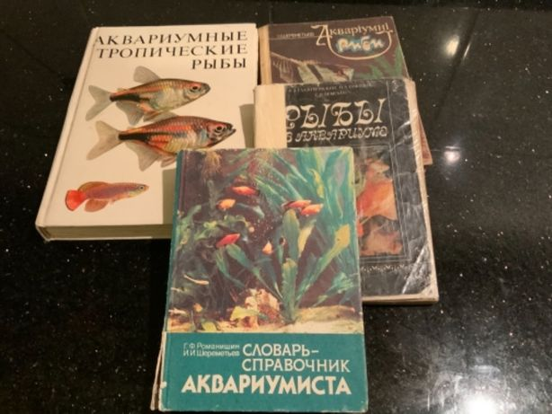 Книги про догляд за акваріумом та рибками