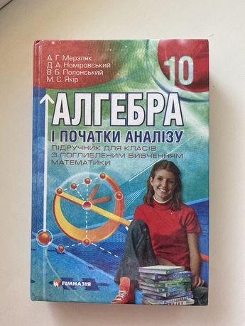 Алгебра і початки аналізу, 10 клас, Мерзляк