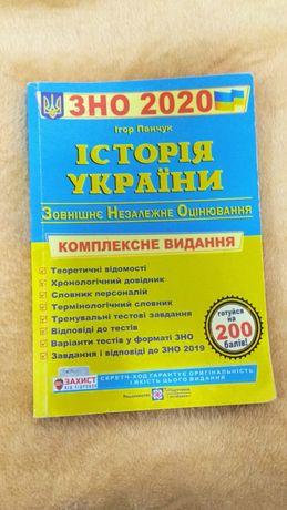 ЗНО історія України 2020 Панчук