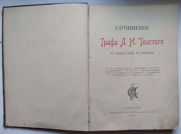 Толстой Сочинения из последнего периода его деятельности. 1895-1897 г.