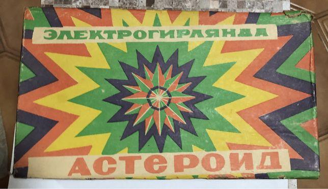 Гирлянда Астероид, СССР