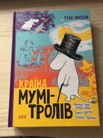 Муми-троль 1 часть Книга