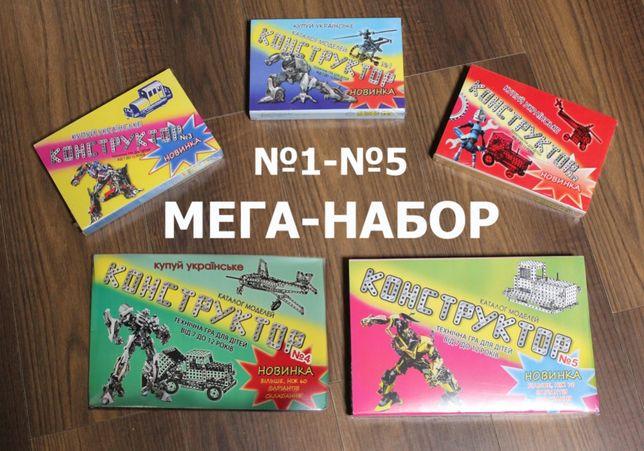 Полный набор Конструкторов от №1 до №5 железный металлически как СССР