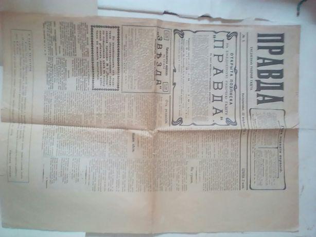 Газета правда раритет редкость первое издание газеты репринт ленин