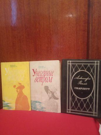 """Книги """"Унесённые ветром"""". Цена за три."""